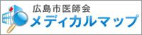 広島市医師会メディカルマップ
